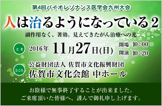 第4回バイオレゾナンス医学会 九州大会
