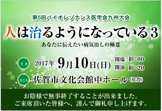 第5回バイオレゾナンス医学会 九州大会