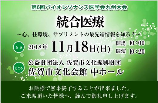 第6回バイオレゾナンス医学会 九州大会
