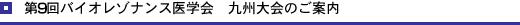 第9回バイオレゾナンス医学会 九州大会